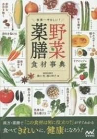世界一やさしい!野菜藥膳食材事典