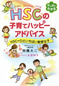 HSCの子育てハッピ-アドバイス HSC=ひといちばい敏感な子