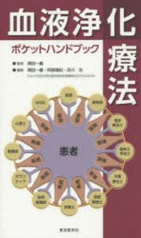 血液淨化療法ポケットハンドブック