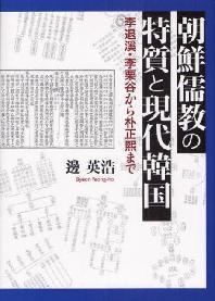 朝鮮儒敎の特質と現代韓國 李退溪.李栗谷から朴正熙まで