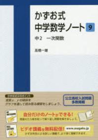 かずお式中學數學ノ-ト 9
