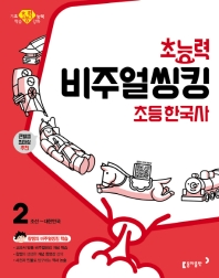 초능력 비주얼씽킹 초등 한국사. 2: 조선~대한민국