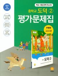 중학교 도덕2 평가문제집(추병완 교과서편)(2021)