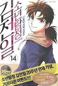 소년탐정 김전일 Season2. 14