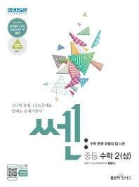 쎈 중학 수학2(상)(2021)