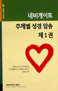 네비게이토 주제별 성경 암송 제1권