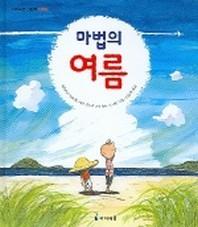 마법의 여름(아이세움 그림책)