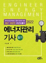 2022 에너지관리기사 필기