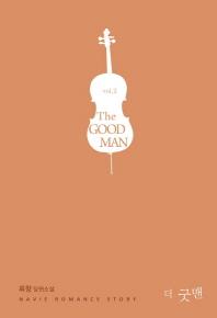 The Good Man(더 굿 맨). 2