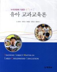누리과정에 기초한 유아 교과교육론