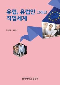 유럽,유럽인 그리고 직업세계