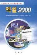 스프레드시트100%활용을위한 엑셀 2000