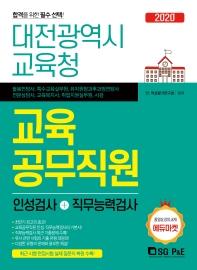 대전광역시교육청 교육공무직원 인성검사+직무능력검사(2020)