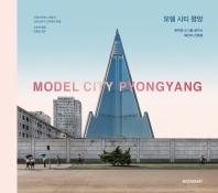 모델 시티 평양