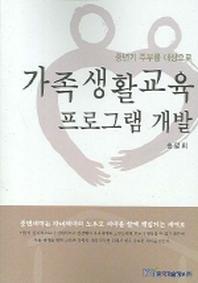가족생활교육 프로그램 개발
