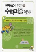 천재들이 만든 수학퍼즐 익히기. 19: 에라토스테네스가 만든 소인수분해
