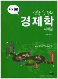 생활 속 원리 경제학 디테일: 거시편