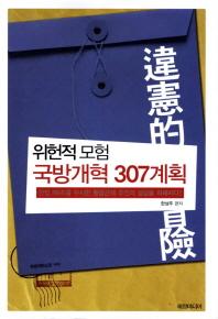 위헌적모험 국방개혁 307계획