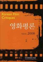 영화평론 제20호(2008)