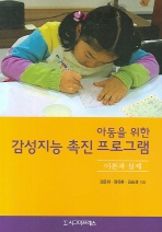아동을 위한 감성지능 촉진 프로그램