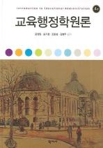교육행정학원론(4판)