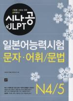 시나공 JLPT 일본어능력시험 N4 5(문자 어휘 문법)