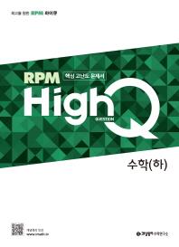 개념원리 HighQ 고등 수학(하)(2021)