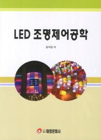 LED 조명제어공학