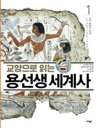 교양으로 읽는 용선생 세계사. 1: 고대 문명의 탄생