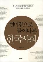 현미경으로 들여다본 한국사회
