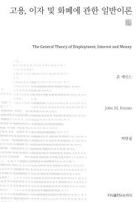 고용 이자 및 화폐에 관한 일반이론