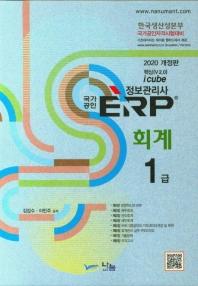 핵심(V 2.0)i cube ERP 정보관리사 회계 1급(2020)