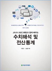 JAVA 프로그래밍과 함께 배우는 수치해석 및 전산통계
