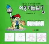 아동미술실기 4