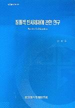 징벌적 민사제재에 관한 연구