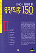 유망직종 150(2)