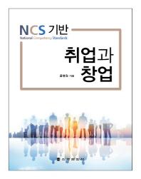 NCS 기반 취업과 창업