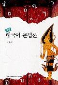태국어 문법론(요설)