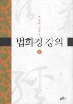 법화경 강의. 상