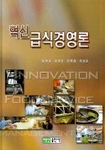 혁신 급식경영론