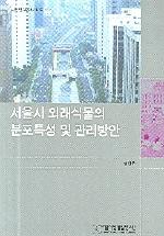 서울시 외래식물의 분포특성 및 관리방안