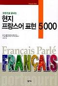 한권으로끝내는 현지프랑스어 표현 5000