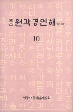 원각경언해. 10(역주)