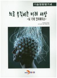 뇌로 움직이는 미래 세상