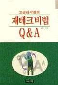 고금리시대의 재테크비법 Q & A