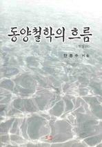동양철학의 흐름