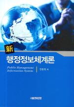 행정정보체계론(신)
