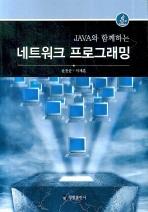 JAVA와 함께하는 네트워크 프로그래밍