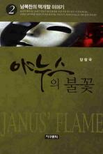 야누스의 불꽃. 2