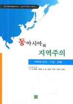동아시아와 지역주의